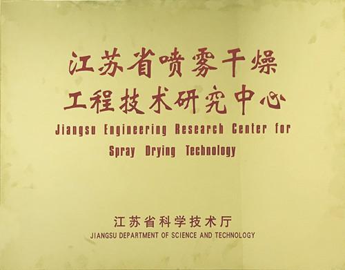 先锋干燥荣获江苏省喷雾干燥工程技术研究中心证书