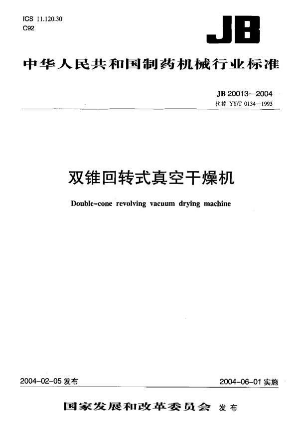 JB20013-2004_双锥回转式真空乐动手机(制药行业)