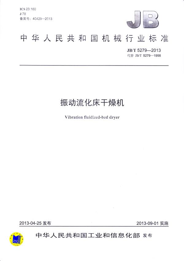 JBT-5279-2013振动流化床乐动手机