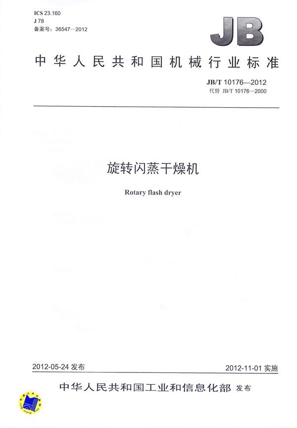 JBT-10176-2012旋转闪蒸乐动手机
