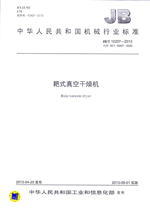 JBT-10207-2013耙式真空乐动手机