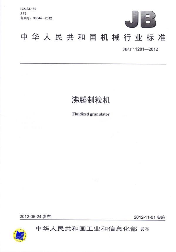 JBT-11281-2012沸腾制粒机(主起草)