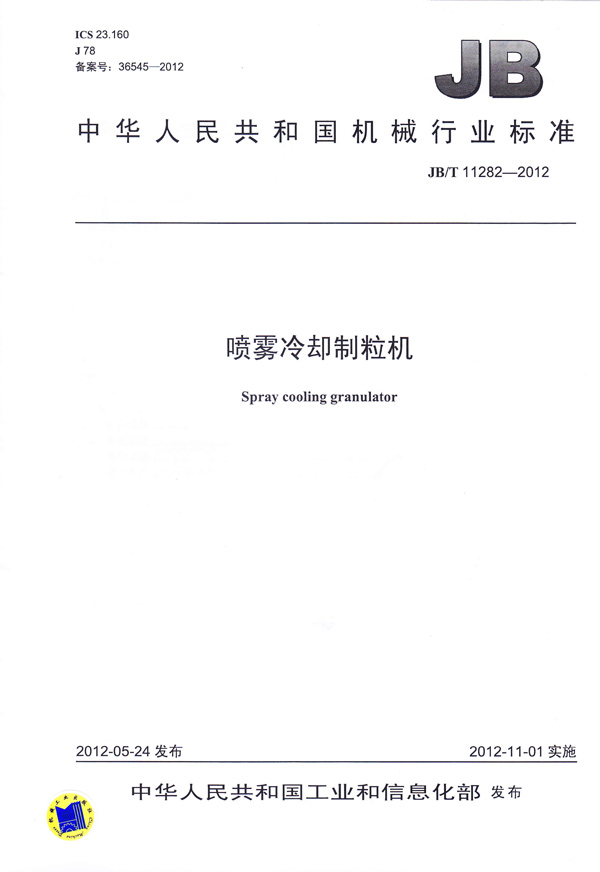 JBT-11282-2012喷雾冷却制粒机(主起草)