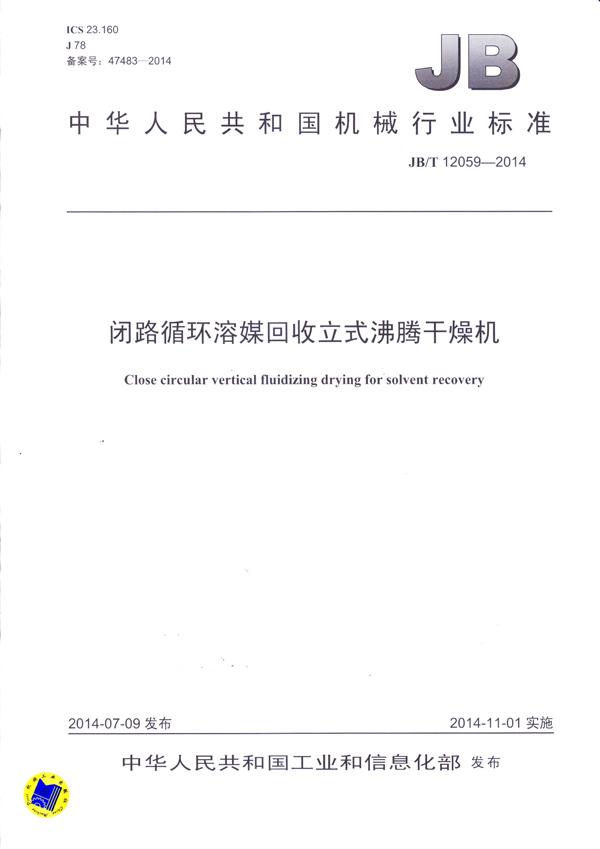 JBT-12059-2014闭路循环溶媒回收立式沸腾乐动手机