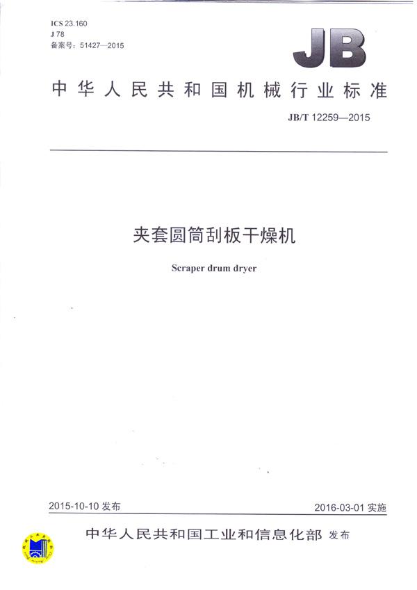 JBT12259-2015-夹套圆筒刮板乐动手机(主起草)