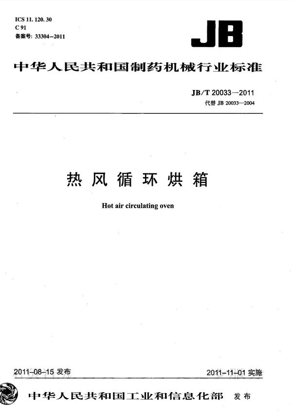 JBT-20033-2011-热风循环烘箱