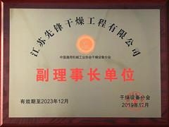 中国通用机械副理市长单位