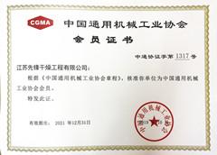 中国通用机械工业协会会员证书11