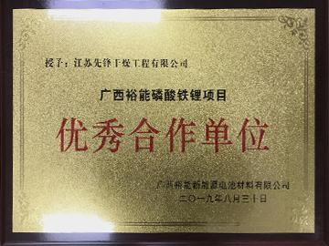 广西裕能新能源电池材料