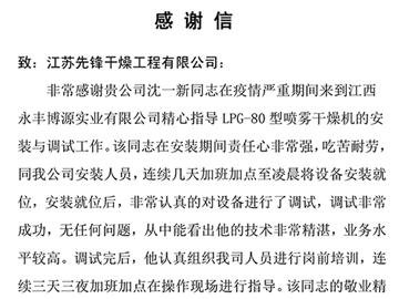 江西永丰博源实业表扬信