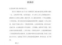 河南香曼食品表扬信