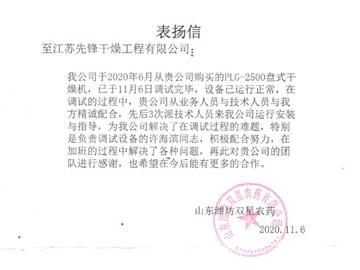 山东潍坊双星农药表扬信