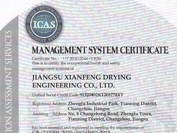 职业健康安全管理证书(英文)