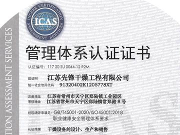 职业健康安全管理证书(中文)