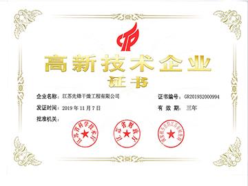 2019高新企业证书