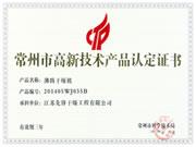 沸腾乐动手机高新产品认定证书