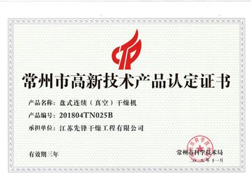 201804TN025B-盘式连续(真空)乐动手机产品认定证书