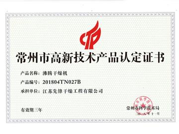 201804TN027B-沸腾乐动手机产品认定证书