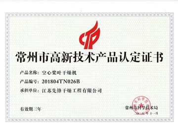 201804TN026B-空心浆叶乐动手机产品认定证书