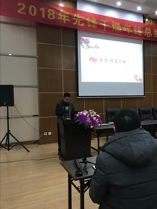 精益管理部谢涛发表讲话