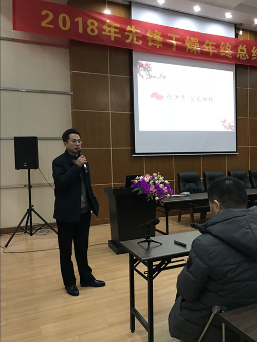 董事长谢洪清发表讲话
