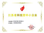 江苏省科技型中小型企业